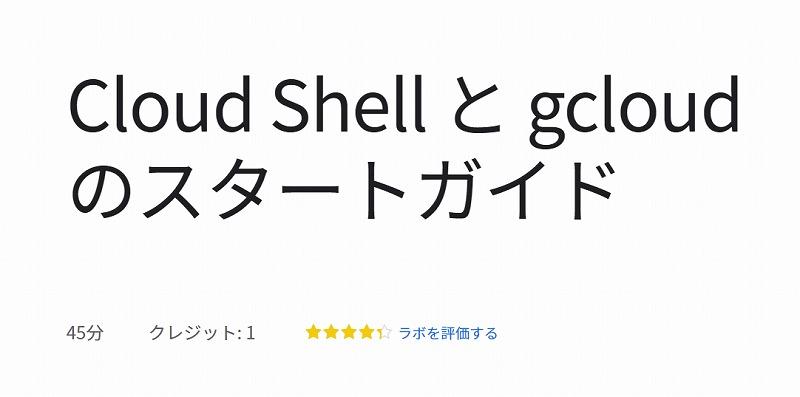 Cloud Shell と gcloud のスタートガイド