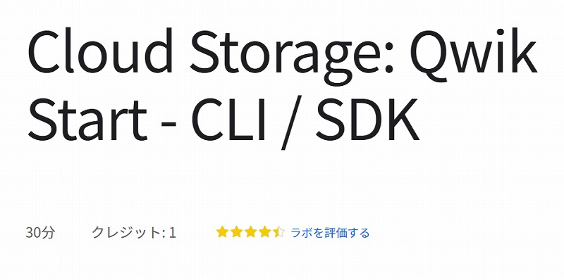 Cloud Storage: Qwik Start - CLI / SDK