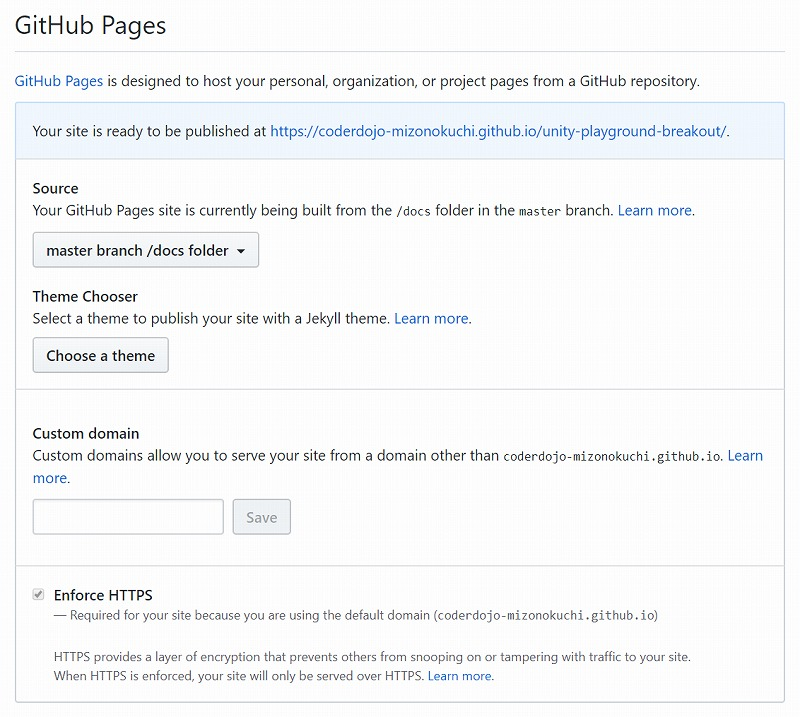 GitHub Pages の公開