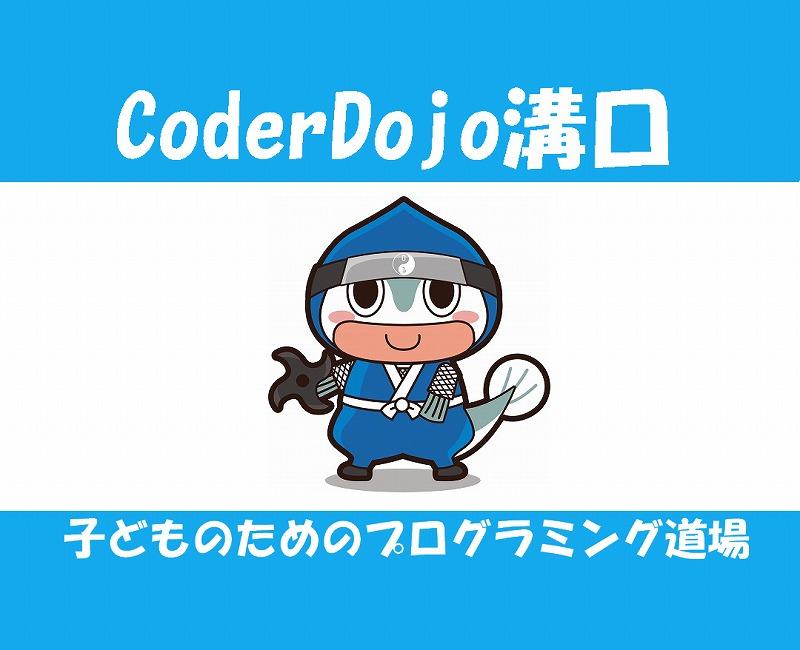 CoderDojo溝口