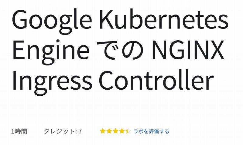 NGINX Ingress Controller