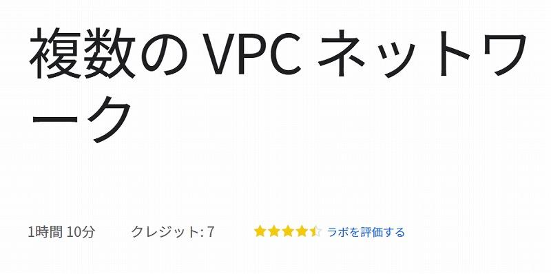 複数の VPC ネットワーク