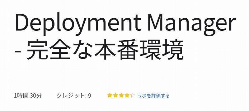 Deployment Manager - 完全な本番環境