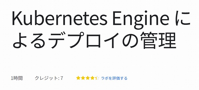 Kubernetes Engine によるデプロイの管理