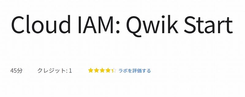 Cloud IAM: Qwik Start