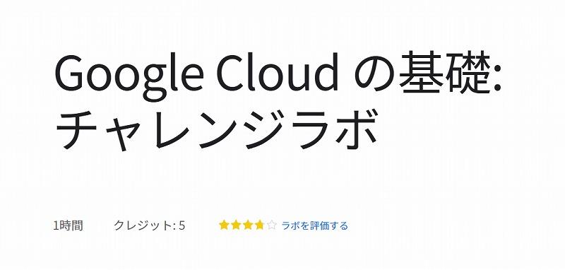 Google Cloud の基礎: チャレンジラボ