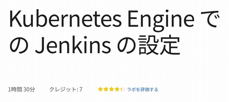 Kubernetes Engine での Jenkins の設定