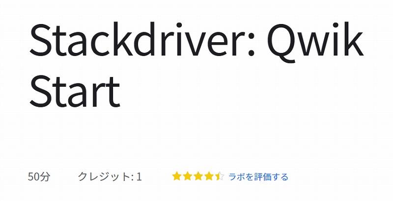 Stackdriver: Qwik Start