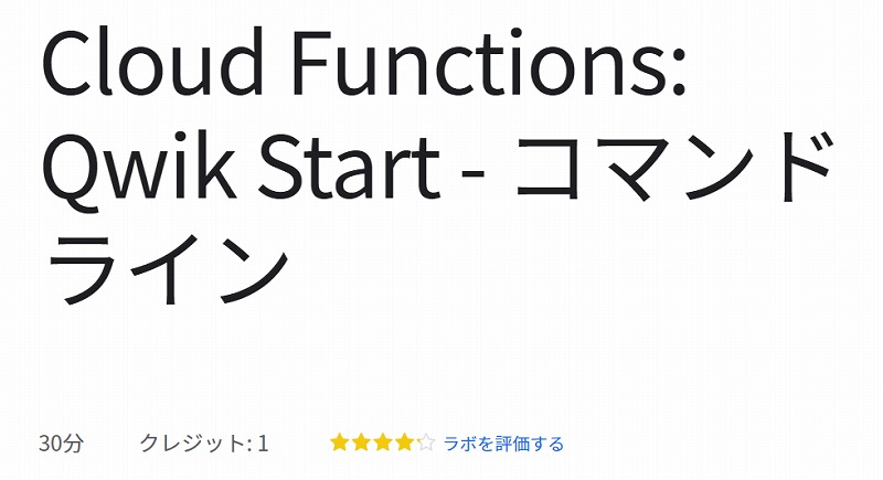 Cloud Functions: Qwik Start - コマンドライン