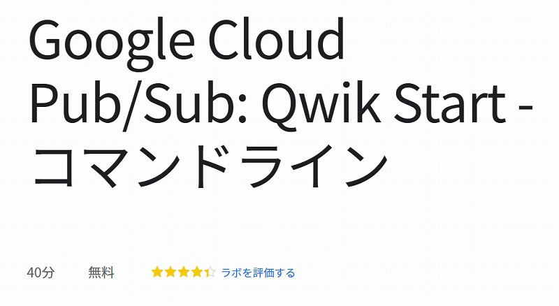 Google Cloud Pub/Sub: Qwik Start - コマンドライン
