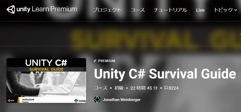 UnityLearnPremium