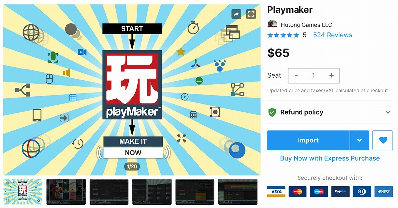 PlayMaker アセット