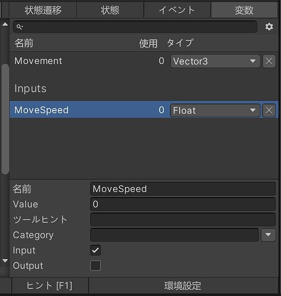 MoveSpeed 変数の追加