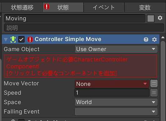 Controller Simple Move の追加