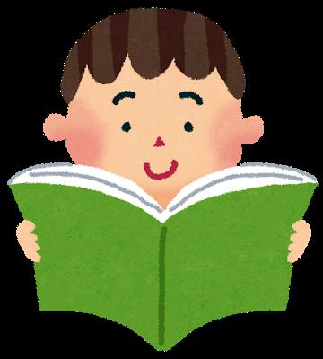 読書を楽しもう!